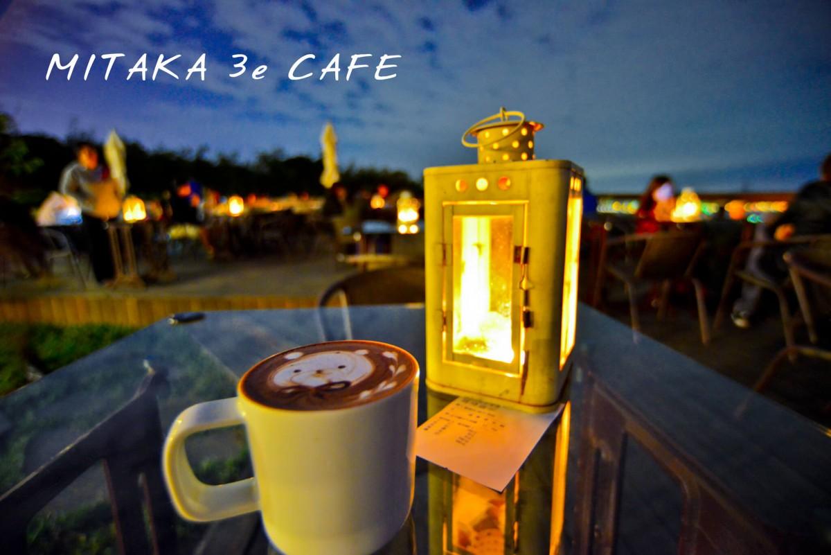 MITAKA 3e CAFE2