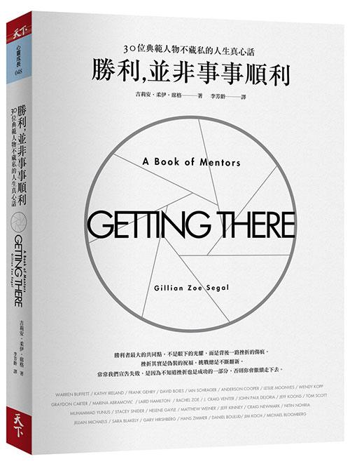 a book of mentors