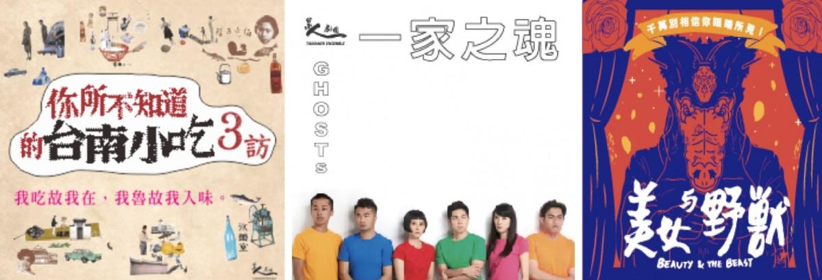 台南人劇團
