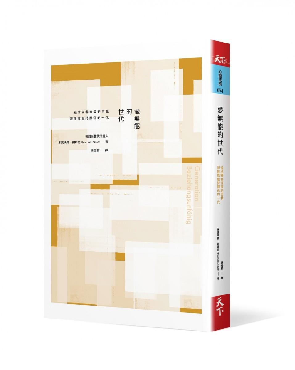 BCCG0054P愛無能的世代-立體書封