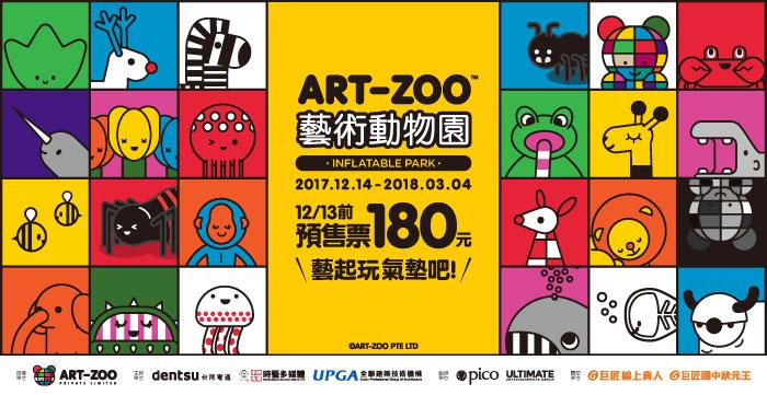 Art-Zoo 藝術動物園