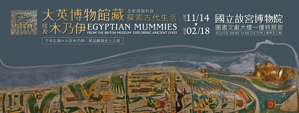Egyptian Mummies from the British Museum Exploring Ancient Lives