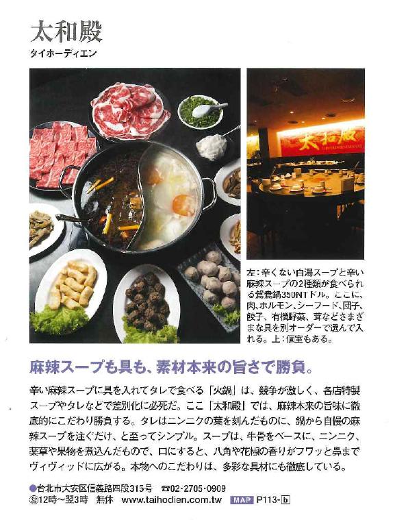 日本媒體特別介紹來自台灣的太和殿麻辣鍋