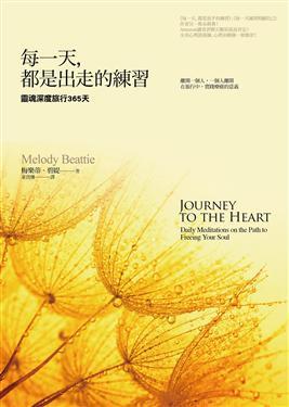美國療癒作家梅樂蒂.碧緹,用溫暖的筆觸描繪出三百六十五篇心靈風景,帶領你進入一趟靈性成長之旅。