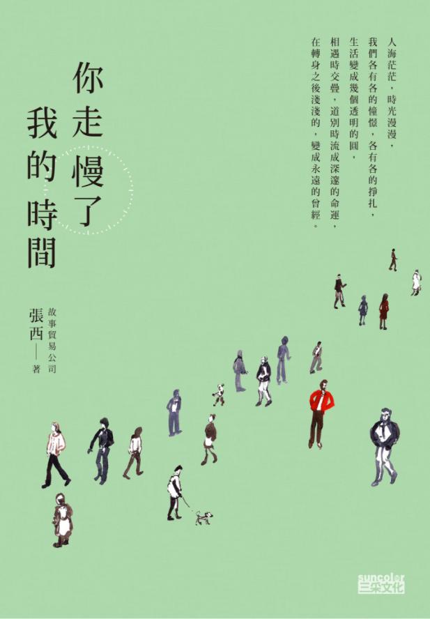 一趟為期 30 天的環島,能為生活帶來什麼改變嗎?張西用情書換沙發,在台灣各個角落和 30 位有故事的人相遇。(圖片來源:Readmoo 讀墨)