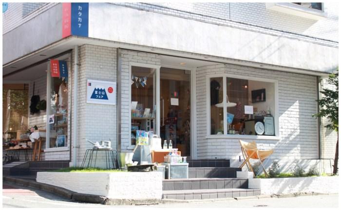熱愛日本富士山的朋友絕不能錯過自由之丘katakana,店內販售的商品全都是日本製,是老闆自己到日本各地蒐集來的和風雜貨。