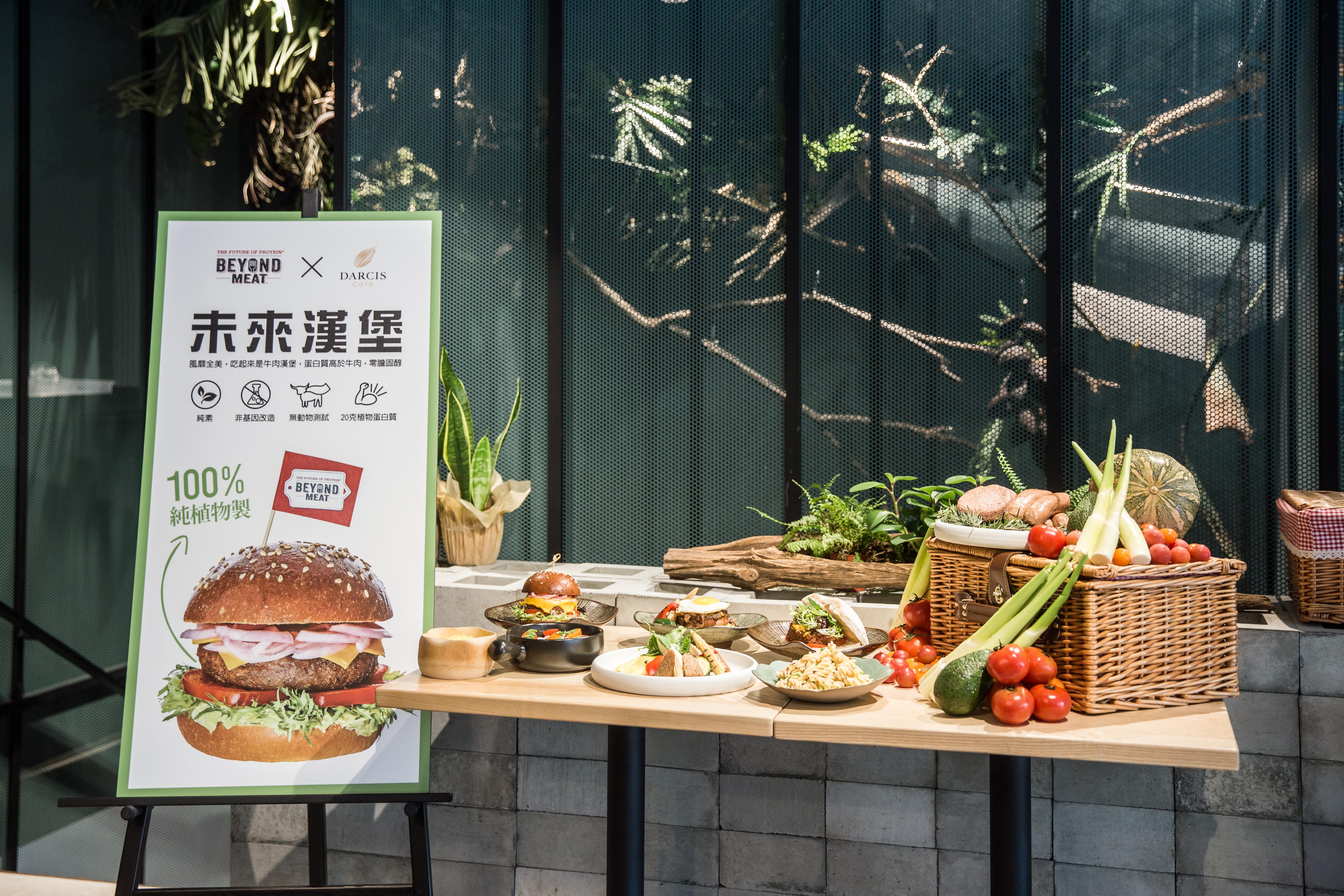 素食新潮流風靡全球 DARCIS Café推出全新蔬食菜單.jpg