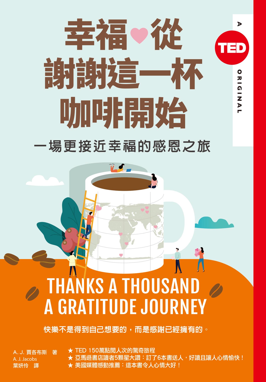 正書封_天下雜誌_BCCS0034P《幸福,從謝謝這一杯咖啡開始》.jpg