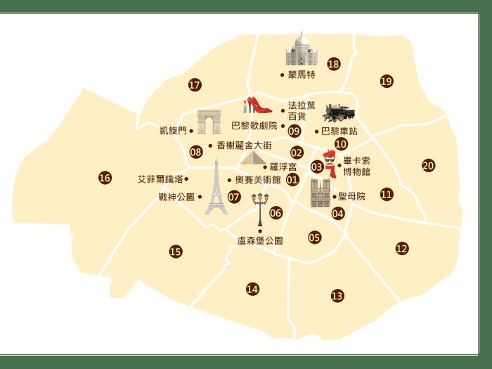 BLOG文章內圖_巴黎地圖.png