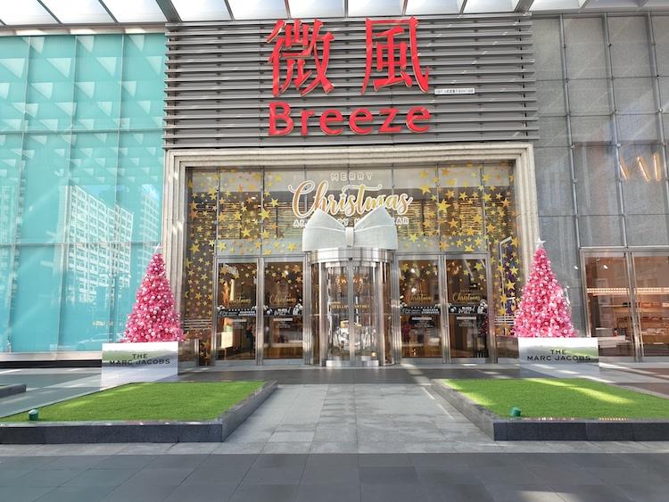 The Marc Jacobs 聖誕樹(微風信義大門口)-2