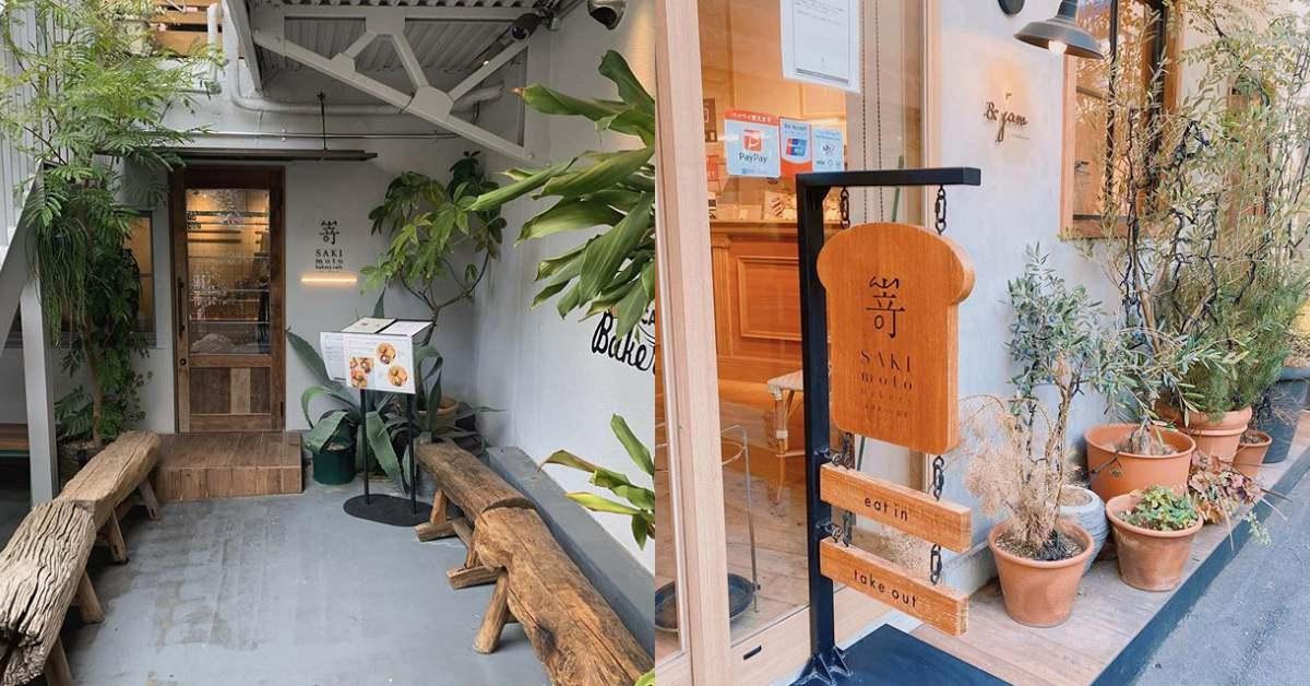 日本知名半熟起司塔《PABLO》社長以其名字嵜本將光,所命名的高級吐司與果醬店