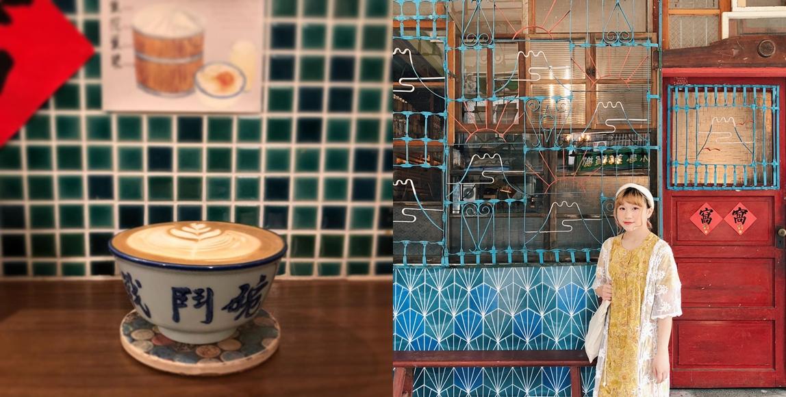 窩窩的老闆是一位熱愛台灣的香港人,他透過裝潢將店面呈現台式復古風,店門外是代表台灣早期文化的鐵窗花。